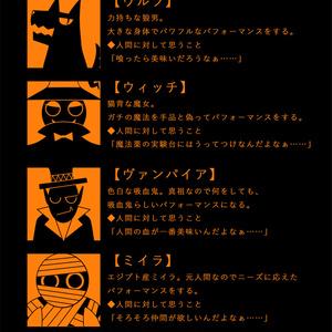【マーダーミステリー】モンスターズハロウィンナイト