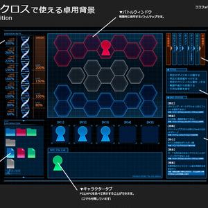 【DX3rd】卓用背景_CYBER