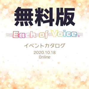 【Each of Voiceオンライン】PDF版カタログ【無料】