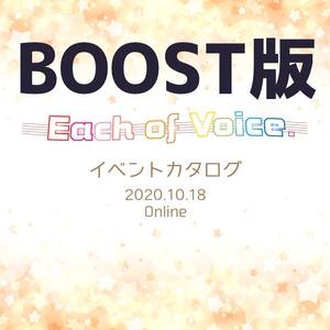 【Each of Voiceオンライン】PDF版カタログ【BOOST用】