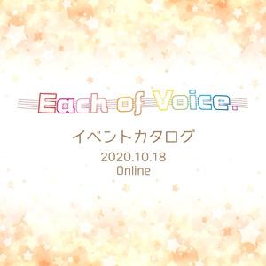 【Each of Voiceオンライン】冊子版カタログ