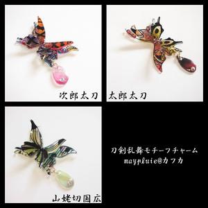 【5/27より受注生産】刀剣乱舞モチーフチャーム
