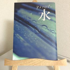アンソロジー「水」