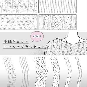 手描きニットトーン+ブラシセット(Clip/PNG/sut)
