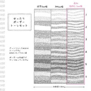 ゆったりボーダートーンセット Ver.2(Clip/PNG)