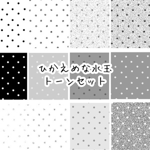 ひかえめな水玉トーンセット(Clip/PNG)