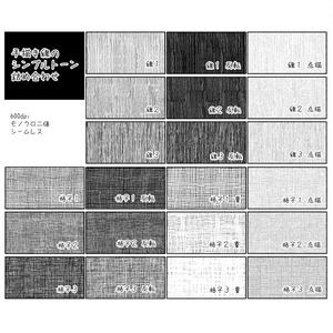 手描き線のシンプルトーン詰め合わせ(Clip/PNG)