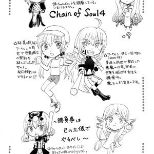 chain of Soul 4~勝負事は己の土俵でやるべし~