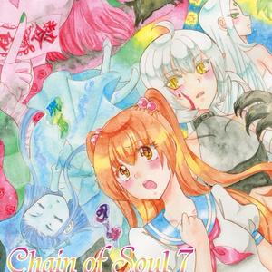 Chain of Soul 7~夢と現実の区別はしっかりつけよう~