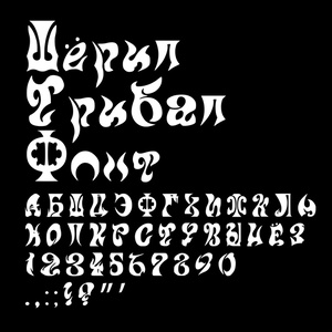 キリル文字トライバルフォント