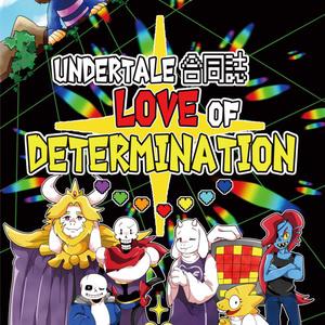 UNDERTALE合同誌「LOVE OF DETERMINATION」