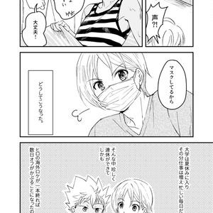 カヅヒロ『夏、熱』
