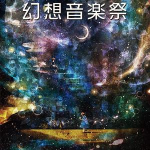幻想音楽祭カタログ