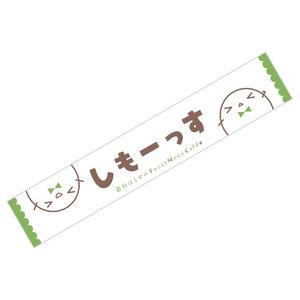 霜月はるかのFrost Moon Cafe# 放送555回記念しもーっすマフラータオル
