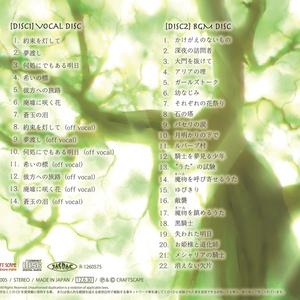 ティンダーリアの奏~ティンダーリアの種・グリオットの眠り姫ボーカル&オリジナルサウンドトラック~【CD廃盤作品】
