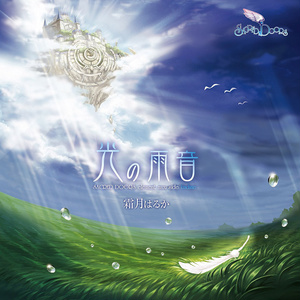 光の雨音~SACRED DOORS element maxi side Undine~【CD廃盤作品】