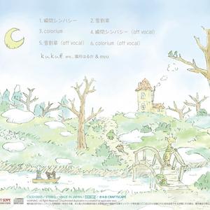 瞬間シンパシー / kukui【CD廃盤作品】
