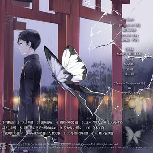蝶ノ在リ処