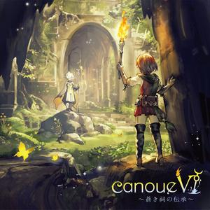 canoueVI~蒼き祠の伝承~