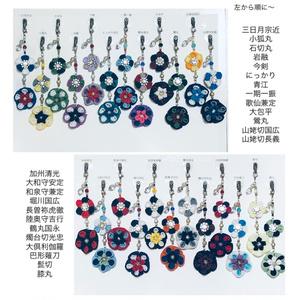 [24種]二輪花のストラップ