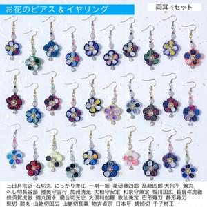 [30種]お花のピアス&イヤリング