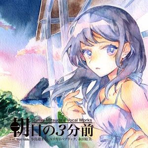朝日の3分前 ハイレゾ版(24bit/96kHz)