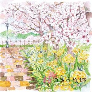 桜の舞う故郷