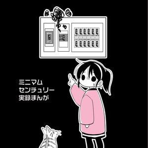 【実録】停電ものがたり(DL版)