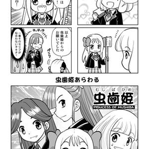 【創作4コマ】虫歯姫(紙版)