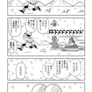 【創作4コマ】すずめノみくろ9(紙版)