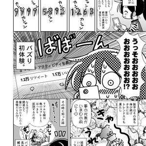 【実録】ナナミインターナショナル46(紙版)