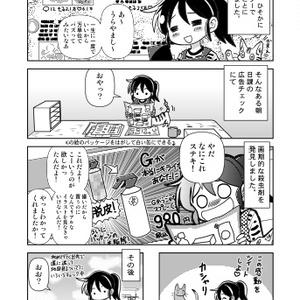 【電子版】ナナミインターナショナル46【実録】