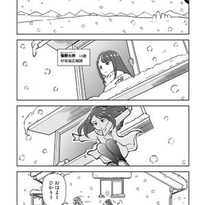 【電子版】すずめノみくろ9【創作4コマ】