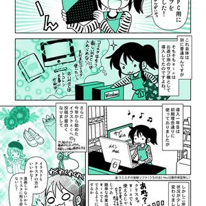 【電子版】ナナミインターナショナル47【実録】