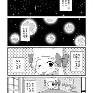おおみそかのほん2016電子版