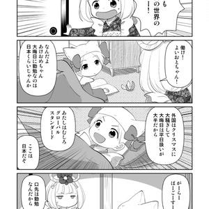 【創作4コマ】おおみそかのほん2016電子版