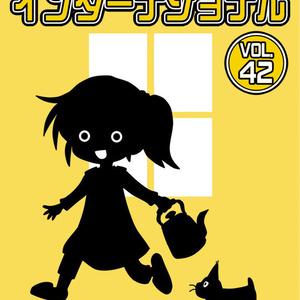 【実録】ナナミインターナショナル42(DL版)