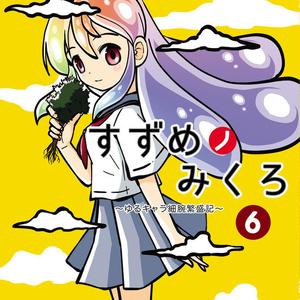 【創作4コマ】すずめノみくろ6(DL版)