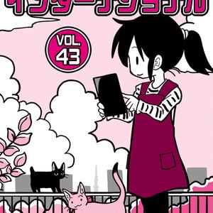 【実録】ナナミインターナショナル43(DL版)