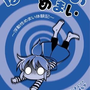 【実録】はじめてのめまい〜浮動性めまい体験記〜(DL版)