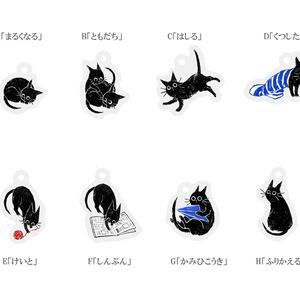 「黒猫日和」プチアクリルキーホルダー
