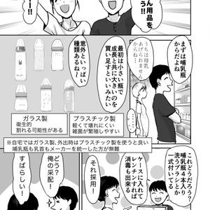 リアルエッセイ漫画「久永家②」