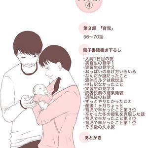 久永家④〜妊娠出産がわかるエッセイ漫画〜