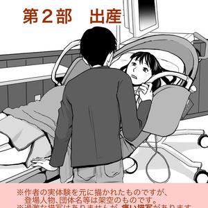 リアルエッセイ漫画「久永家③」