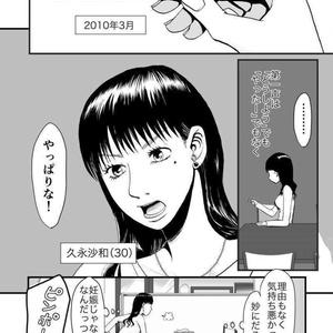 【無料版】久永家①