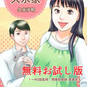 【無料】リアルエッセイ漫画「久永家」お試し版