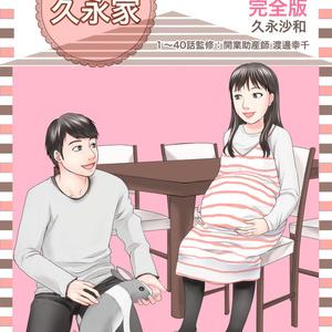 リアルエッセイ漫画「久永家」①②完全版