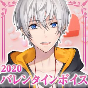 【期間限定】バレンタインボイス~アベレージ~【2020】