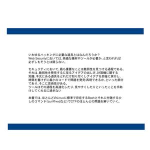 [電子書籍版] ほぼ初期装備で解くCTF