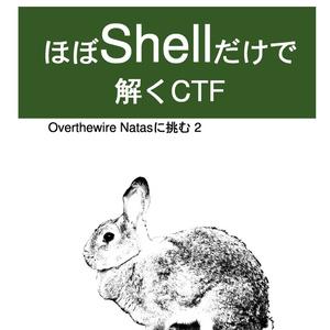 [Sample][電子書籍版] ほぼShellだけで解くCTF